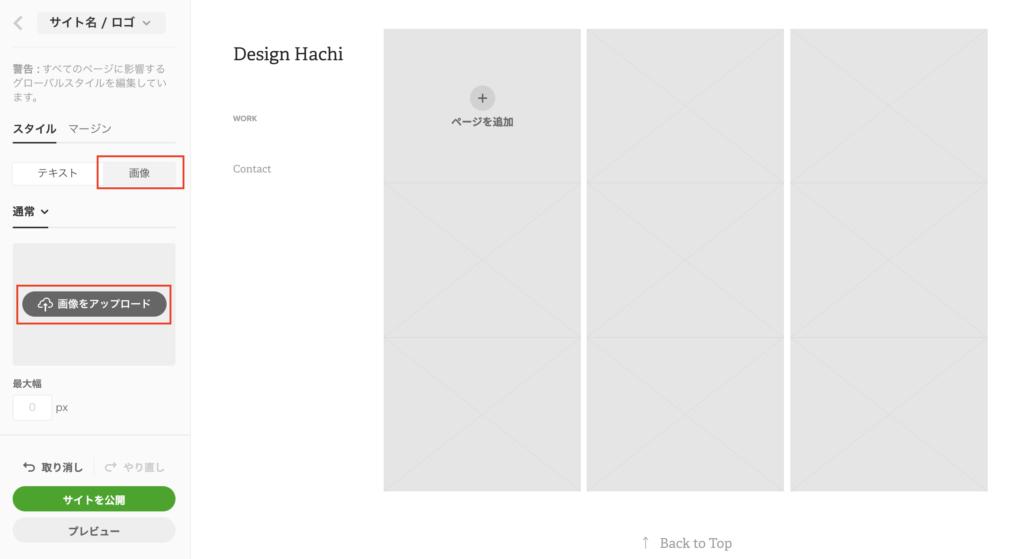 ロゴ画像のアップロード